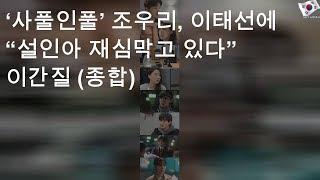 """'사풀인풀' 조우리, 이태선에 """"설인아 재심막고 있다"""" 이간질 (종합)"""