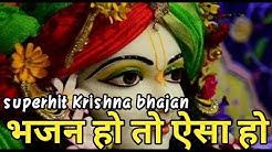 Superhit Krishna bhajan 2020 | O Radhike Dil Tod Ke Jao Na | New bhajan DJ Remix 2020