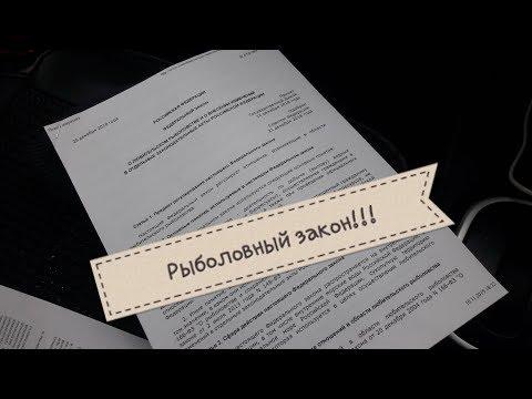 Новые правила рыболовства с 01.01.2020 г. Легализация сетей!!! Произвол!!!