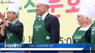 오산시 음식문화축제 열려