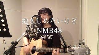抱きしめたいけど / 山崎亜美瑠(NMB48)