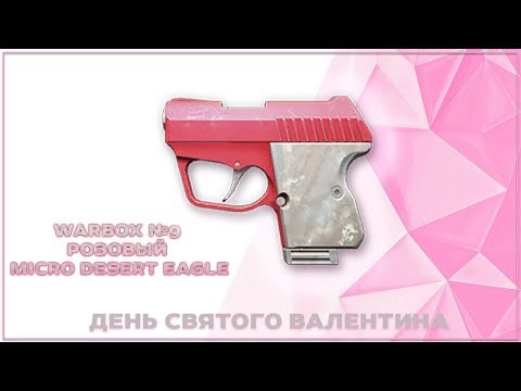[WARFACE] WARBOX №9 - Розовый Micro Desert Eagle thumbnail