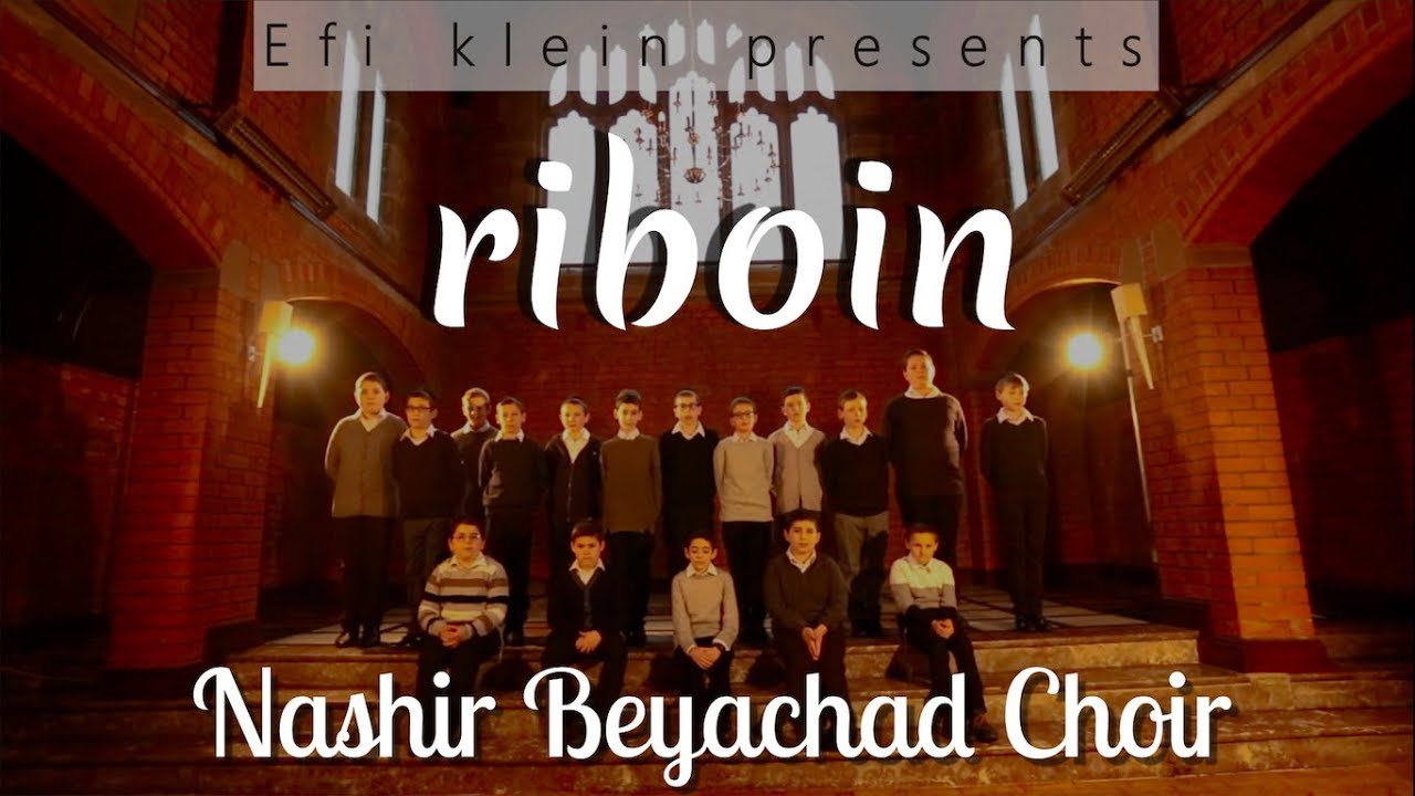 Riboin - Nashir Beyachad Choir (NBC) - Music Video | מקהלת נשיר ביחד