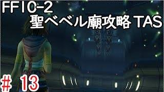 (コメ付き)【TAS】FF10-2 WIP【part13】
