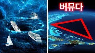 선박이 사라지는 이유를 설명하는 새로운 버뮤다 삼각지대 이론