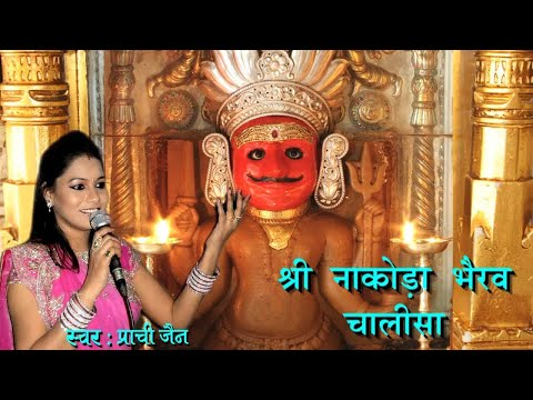 || नाकोड़ा भैरव चालिसा || Nakoda Bhairav Chalisa by Singer Prachi Jain official #