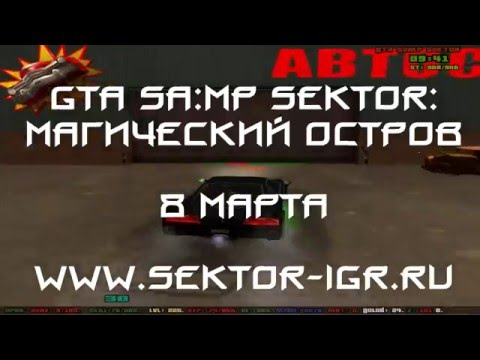 От Vova_Maslenko: 8 марта в GTA SA-MP SektoR!