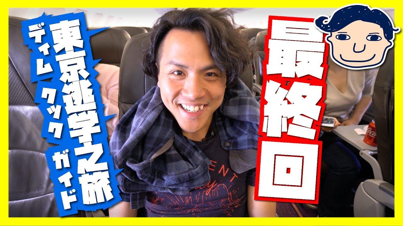 史詩式旅遊大作最終回 [東京逃學之旅] - YouTube