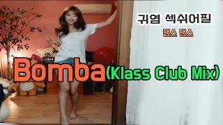 [셀리live]섹시댄스 Bomba (Klass Club Mix)