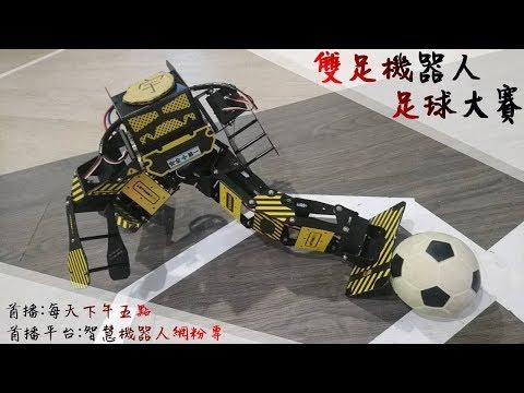 雙足機器人足球賽(4人組) - 04/18 part1
