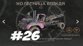 УГНАЛ ВОЖДЯ - Mad Max - Прохождение #26