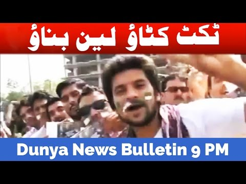 Dunya News Headlines and Bulletin - 09:00 PM   27 February 2017