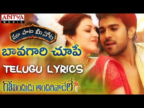"Bavagari Choope Full Song With Telugu Lyrics||""మా పాట మీ నోట""