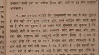 Origination of Radha Soami Satsang Beas -HIDDEN FACTS-2 of 4