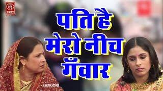 Pati hai Mero Neech Gawar - पति है मेरो नीच गँवार - Brijesh Shastri - Rathore Cassettes