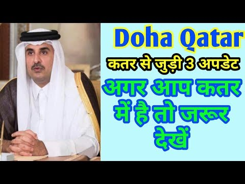 Qatar Latest News Updates| Doha Qatar Latest News in Hindi| Qatar Domestic Worker Rules in Hindi