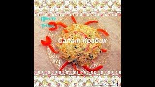 Очень вкусный Салат Крабик. Салат из крабовых палочек и кукурузы. Лучший рецепт салата.