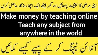 Make money online by teaching 2019|| Best online teaching website|| Urdu, Hindi