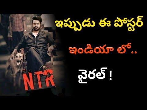 Jr NTR in Kala Movie Poster Viral News | #NTR |