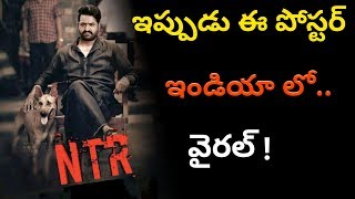 Jr NTR in Kala Movie Poster Viral News   #NTR  