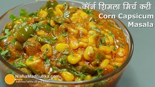 Corn Capsicum Masala | शिमला मिर्च मकई मसाला । Sweet Corn Capsicum Masala