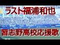 千葉ロッテ 福浦引退試合 第3打席 福浦応援歌(習志野高校Ver.) レッツゴー習志野 2019.9.23
