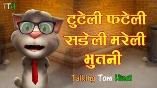 Talking Tom Hindi - Tuteli Fateli Sadeli Mareli Bhutni Funny Comedy - Talking Tom Funny Videos