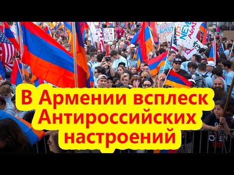 В Армении Всплеск Антироссийских Настроений - Встревожились Друзья Армян
