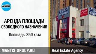 Аренда площади свободного назначения. Площадь: 250 кв.м(, 2015-04-28T12:25:52.000Z)