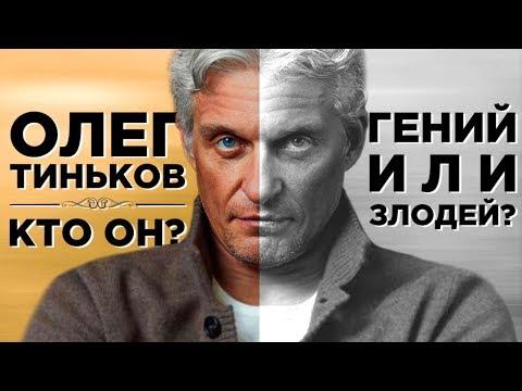 Олег Тиньков: Как