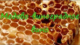 Медово - виноградное вино.