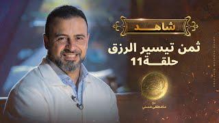 الحلقة 11 - ثمن تيسير الرزق - مصطفى حسني - EPS 11- El-Taman - Mustafa Hosny