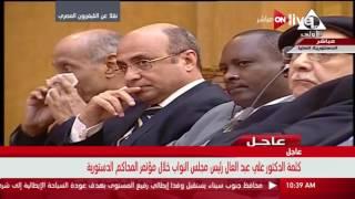 بالفيديو.. رئيس البرلمان: المحاكم الدستورية ضمانة لتطبيق النظام القانونى