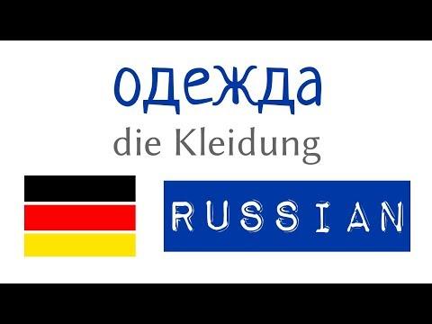 одежда - немецкие слова и предложения на русском - A1, A2 -  для начинающих с нуля (5)