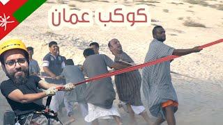 وين الشعب العماني ؟!