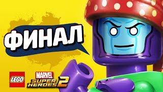 LEGO Marvel Super Heroes 2 Прохождение - ФИНАЛ