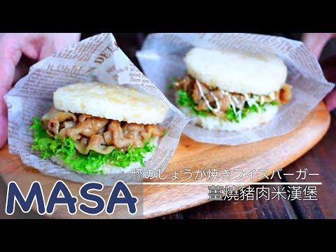 薑燒豬肉米漢堡Pork Yakiniku Rice Burger|MASAの料理ABC