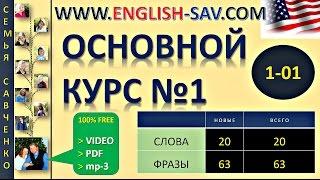 Английский /1-01/ Английский язык / Английский с семьей Савченко / английский язык бесплатно