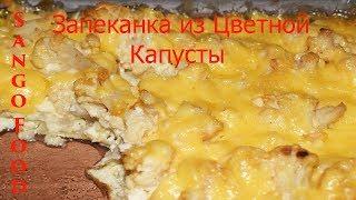Запеканка из Цветной Капусты/ Быстрый/ Простой  /Вкусный/ Рецепт!