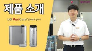 [LG전자 베스트샵] LG 퓨리케어 상하좌우 정수기 제…