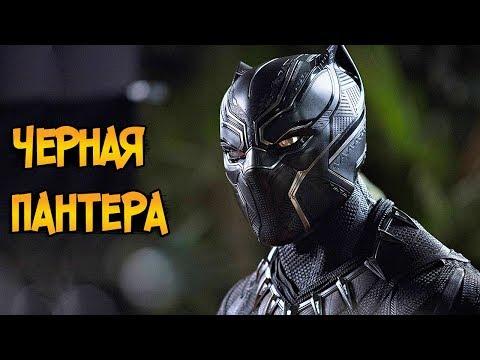 Черная Пантера: силы, способности, костюмы из киновселенной Марвел
