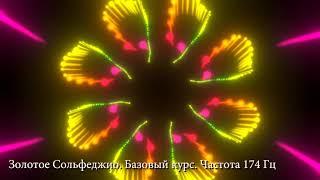 Золотое Сольфеджио Базовый курс Частота 174 Гц