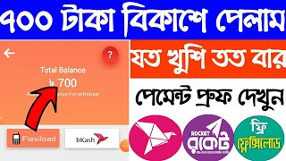 Online income bd payment bkash।। Earn Money Online ।। online income bangladesh 2020 |New earning app