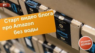 Старт видео блога про Amazon без воды