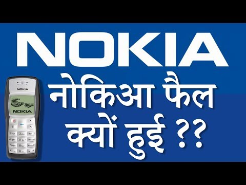 INSEAD's Yves Doz discusses Nokia's failure in the mobile phone industry.