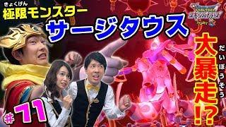 カリスマTV第71話 ~超4弾のオススメチケットを大紹介!極限モンスター「サージタウス」の極限ワザに注目だ!