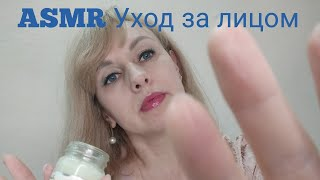 ASMR Вечерний уход за лицом
