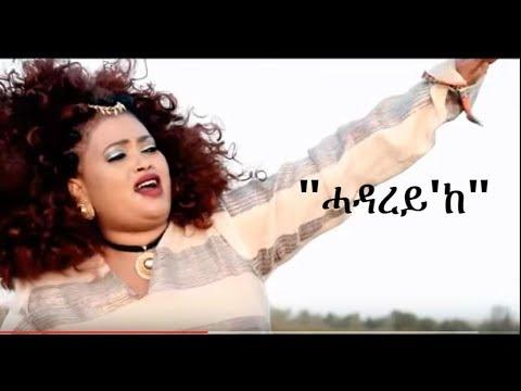 New Eritrean Music ሓዳረይከ  Tirhas TekleabGual Keren  2017