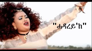 "Video New Eritrean Music ""ሓዳረይ'ከ"" By Tirhas Tekleab(Gual Keren) 