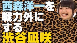西森洋一に戦力外通告する渋谷凪咲【NMB48】【ワロタピーポー】
